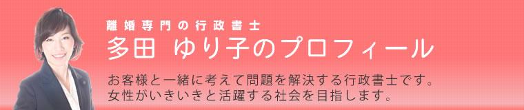 離婚専門の行政書士:多田 ゆり子のプロフィール